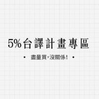 5%台譯計畫