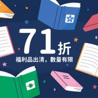 71折福利品
